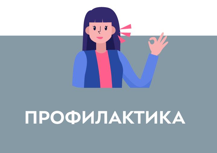 ПРОФИЛАКТИКА