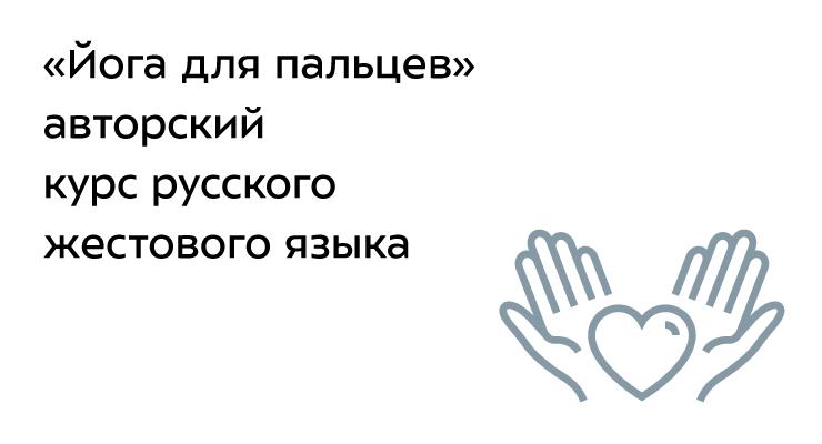 Авторский курс русского жестового языка «Йога для пальцев»
