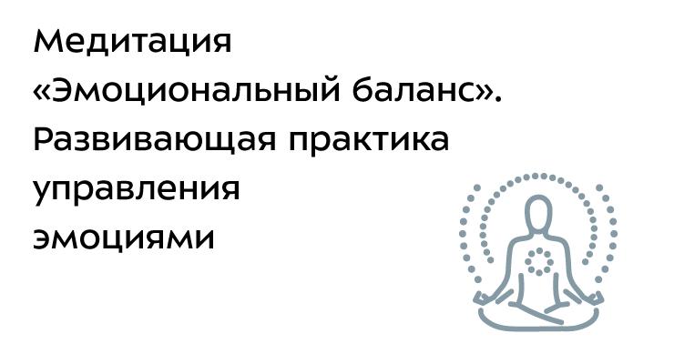 Медитация «Эмоциональный баланс». Развивающая практика управления эмоциями от Андрея Киселёва, сертифицированного преподавателя программы «Ищи в Себе»