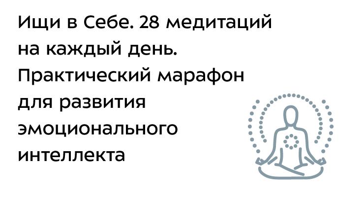 Ищи в Себе. 28 медитаций на каждый день. Практический марафон для развития эмоционального интеллекта от Андрея Киселёва, сертифицированного преподавателя программы «Ищи в Себе» (SIY), созданной в компании Google