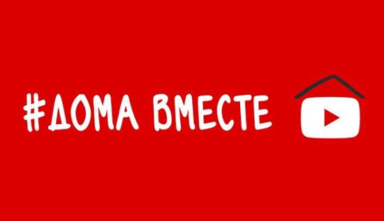 #ДомаВместе: подборки наYouTube отGoogle Россия: тематические плейлисты, которые помогут вам незаскучать вчетырёх стенах