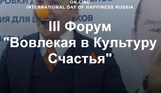 Онлайн-форум «Вовлекая вкультуру счастья», посвященный Международному дню счастья. Главная задача проекта— поддержать людей вовремя кризиса, переключить внимание насозидание. Темы: развитие личности, отношения, здоровье, бизнес идругие