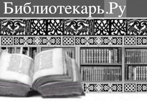 Интернет-библиотека нехудожественной литературы: книги по истории, искусству, медицине и другим областям знаний