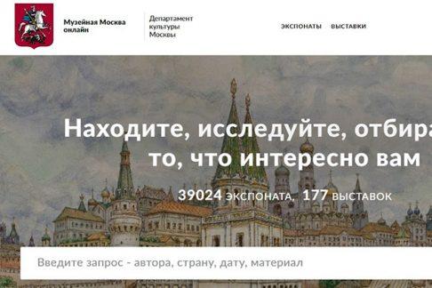 Онлайн-каталог музеев Москвы