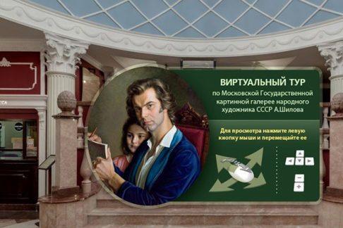 Галерея Александра Шилова: 3D-тур