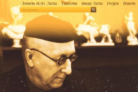 Дом А.Ф. Лосева: лекции, конференции, семинары, встречи сисследователями, презентации книг