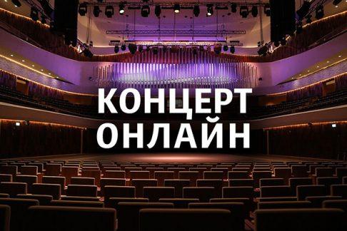 Зал Зарядье: онлайн-концерты