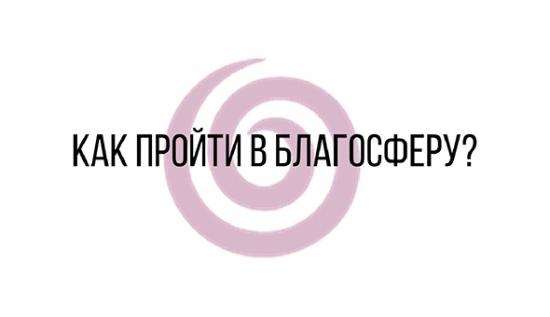 Youtube-канал «Благосфера» с интересными лекциями и мастер-классами