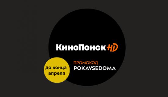 Бесплатный доступ квидеосервису КиноПоиск HDдоконца апреля для новых пользователей попромокоду POKAVSEDOMA. Вэтуже подписку входит идоступ к«Яндекс.Музыке»
