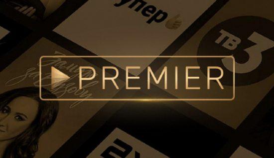 Онлайн-кинотеатр Premier открыл бесплатный доступ кконтенту собственного производства