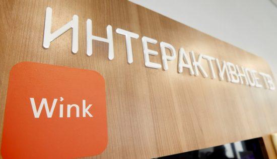 В видеосервисе Wink можно бесплатно смотреть российские фильмы и сериалы, а также детский и образовательный контент