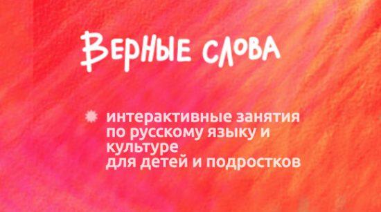 «Верные слова»— интерактивные занятия порусскому языку илитературе для детей иподростков