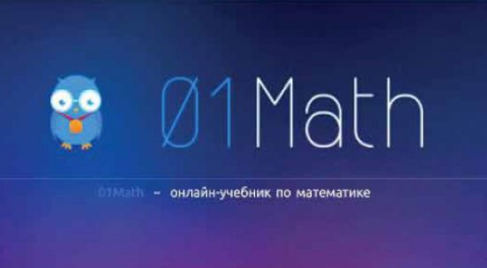 Математическая школа «01math»