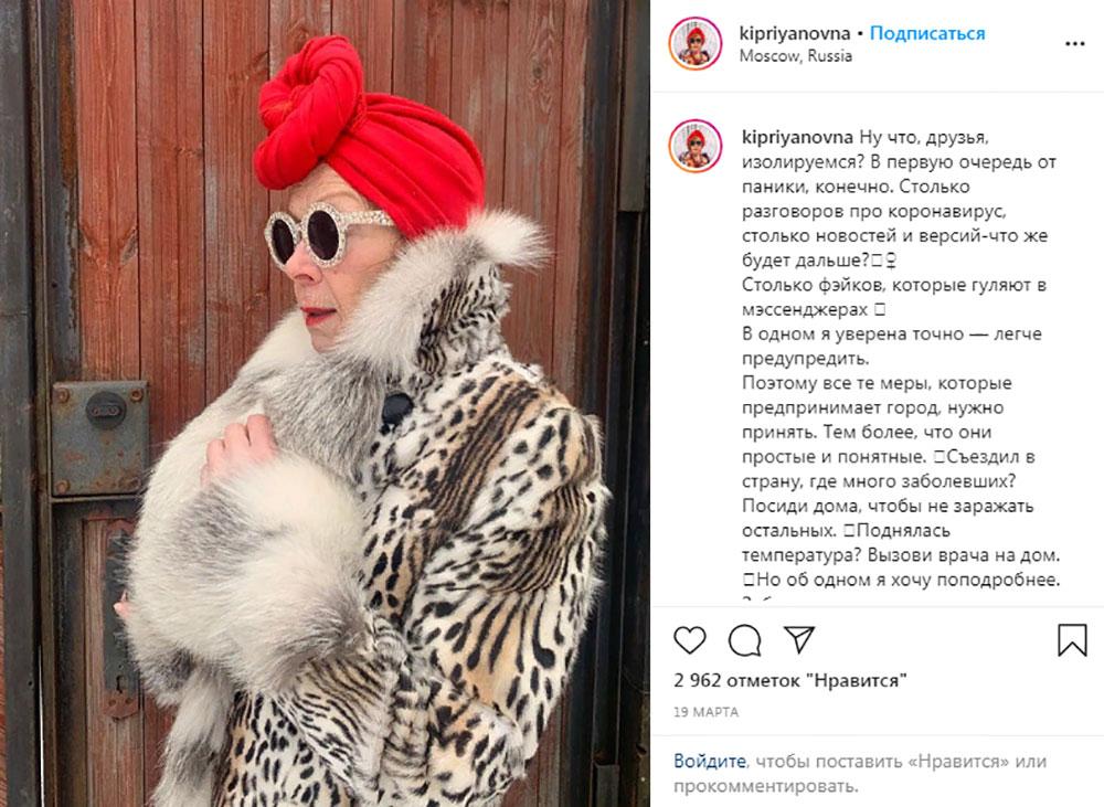 Ольга Киприяновна