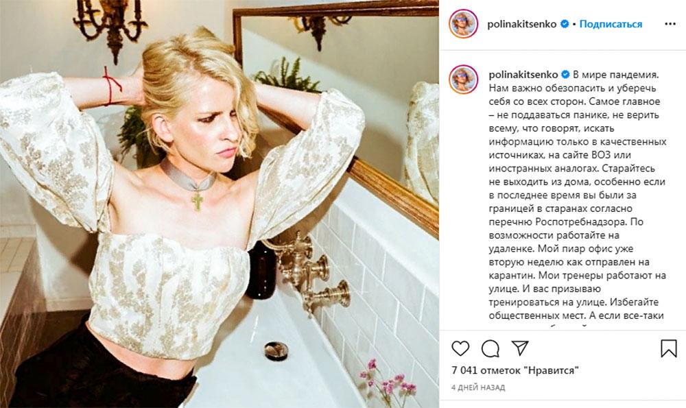 Polina Kitsenko