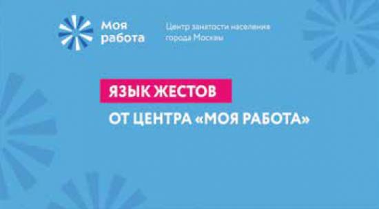 Видеокурс центра «Моя работа»: Язык жестов