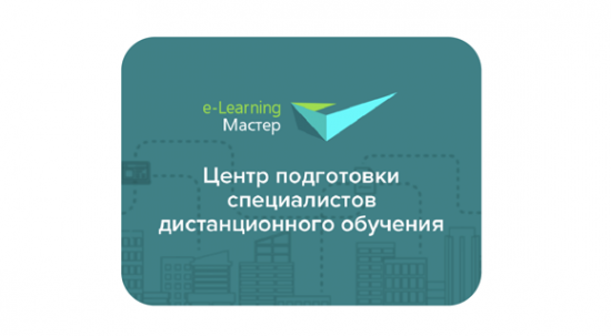 Центр подготовки специалистов дистанционного обучения «eLearning Мастер» открыл доступ кМедиатеке ПрофиЛектория— более 40записей вебинаров