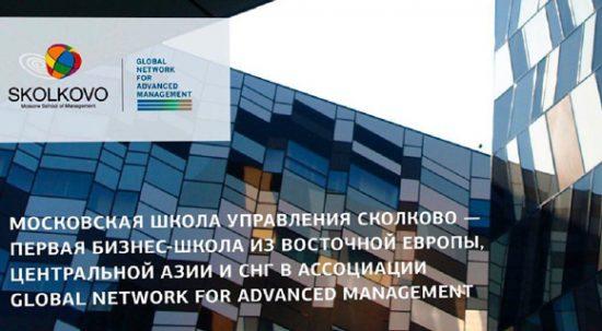 Бесплатные-лекции ивебинары вбизнес-школе Skolkovo