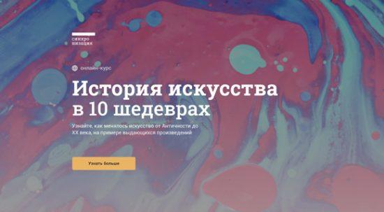 Онлайн-курс обистории искусства в10шедеврах: отдревнегреческой скульптуры доперформансов Марины Абрамович