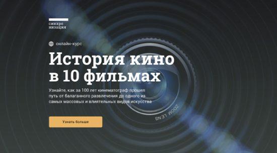 Онлайн-курс обистории кино напримере 10картин: тенденции главных эпох авторского имассового кинематографа
