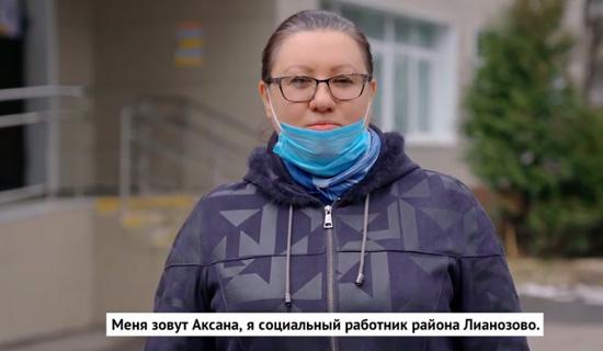 Обращение к москвичам – социальные помощники