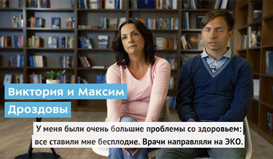История Максима иВиктории Дроздовых
