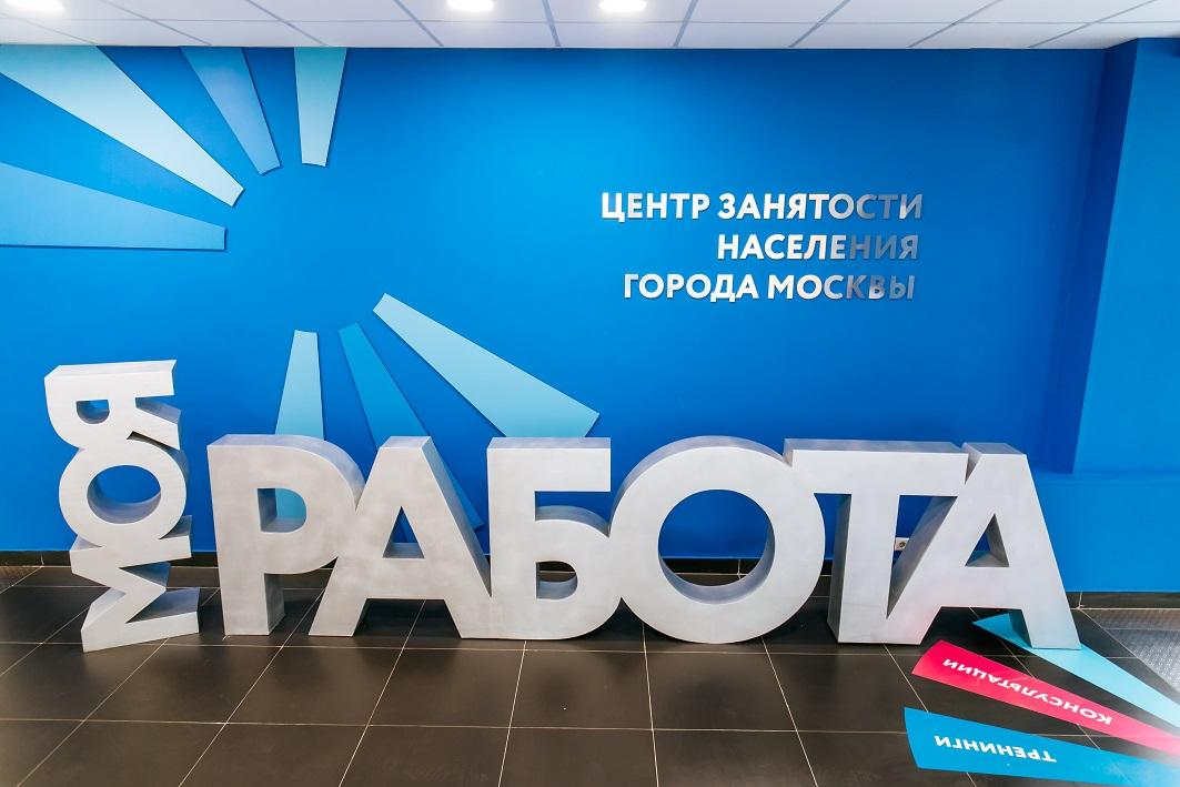 Центр занятости помогает москвичам найти работу даже в кризис