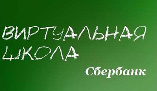 Виртуальная школа Сбербанка. Открытые курсы итренажеры посамым разным темам