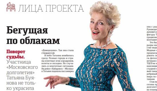 Самые интересные статьи газеты «Московское долголетие»: качайте и читайте!