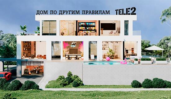 Проект «Дом подругим правилам»
