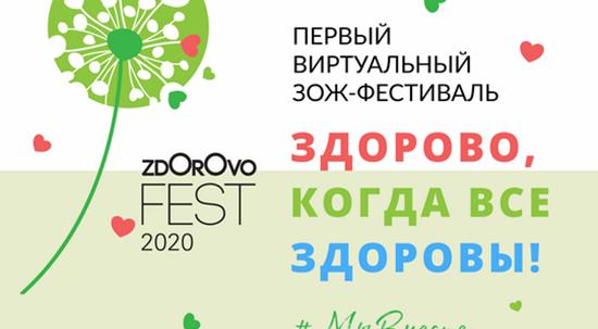 Виртуальный Фестиваль здорового иосознанного образа жизни ZdOrOvo Fest