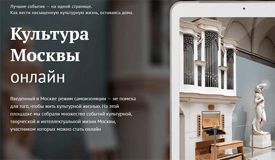 Культура Москвы онлайн