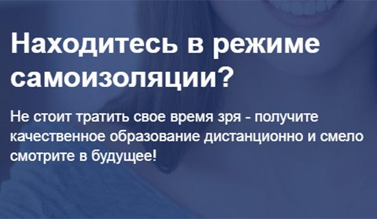 Современная научно-технологическая академия.