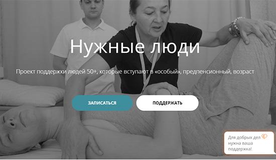 Проект «Нужные люди»— карьерные онлайн-консультации для москвичей старше 50лет