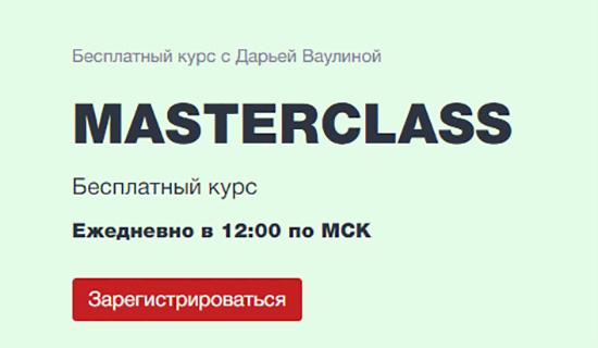 Англомания. Школа иностранных языков онлайн. Навремя самоизоляции открыт доступ для бесплатного доступа авторский курс поанглийскому языку MASTERCLASS.