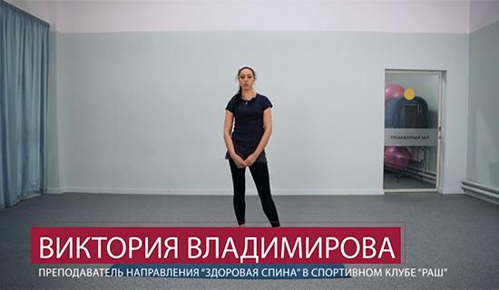 Комплекс упражнений «Здоровая спина»
