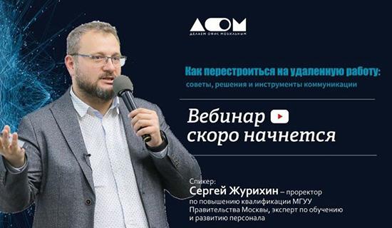 Вебинары Университета управления Правительства Москвы (МГУУ)