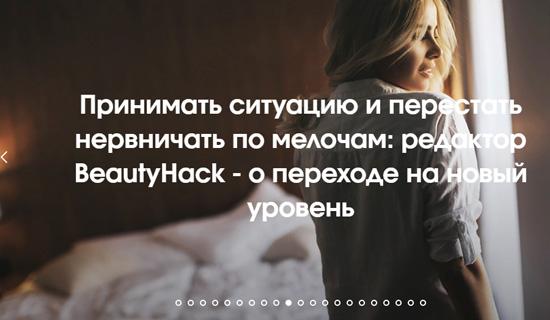Beautyhack.ru— ресурс окрасоте, ЗОЖ иматеринстве