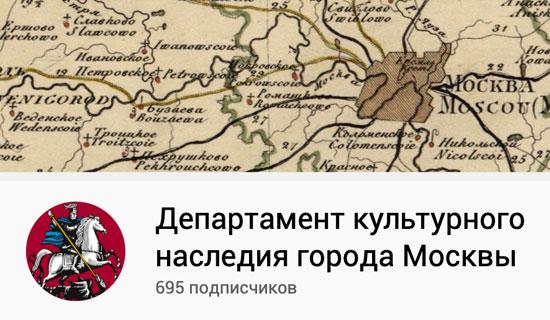 Лекции оМоскве отДепартамента культурного наследия