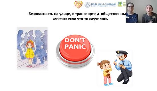 Безопасность детей: как избегать опасных ситуаций иесли они все—таки возникли?