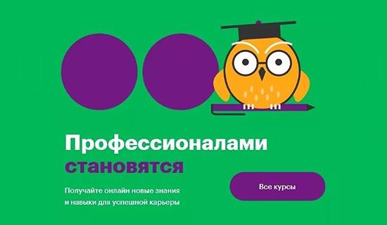 Бесплатный доступ ксобственной платформе «МегаФон Образование»