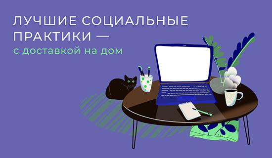 Общедоступные вебинары ионлайн-программы Института дополнительного профессионального образования работников социальной сферы