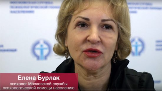 НаYoutube-канале Московской службы психологической помощи можно посмотреть видеоролики отпсихологов— рекомендации практикующих специалистов.