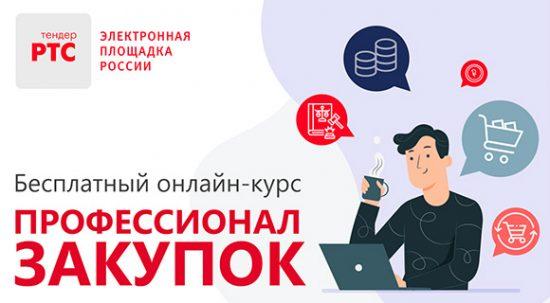 Бесплатный онлайн-курс «Профессионал закупок». Теория ипрактика, как проводить иучаствовать взакупках набазе законодательства открупнейшей площадки