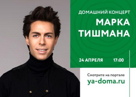 24апреля впрямом эфире напортале «Ядома» пройдет домашний концерт певца икомпозитора Марка Тишмана