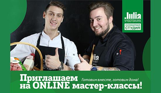 Кулинарная студия Юлии Высоцкой приглашает набесплатные онлайн-мастер-классы каждый будний день в11:00