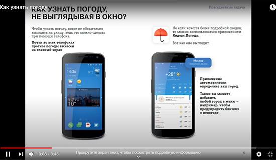 Путеводитель поинтернету отTele2: «Как узнать погоду»