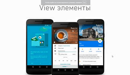 14видеоуроков поразработке мобильных приложений для Android отцентра «Профессионал»