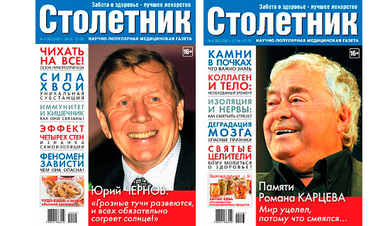 Информационный онлайн-портал инаучно-популярная медицинская газета «Столетник»
