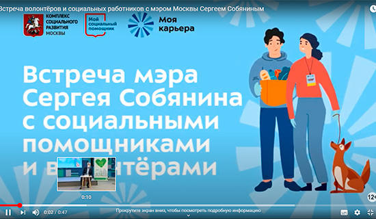 Благодарность Мэра Москвы волонтерам